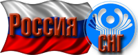 Россия и СНГ*