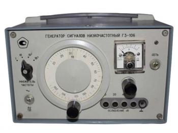 Г3-106 Генератор сигналов низкочастотный