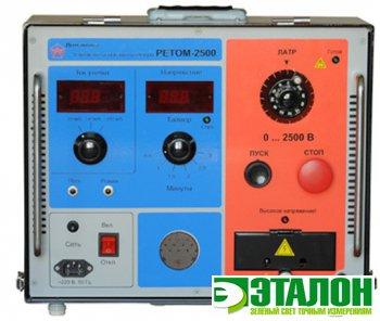 РЕТОМ-2500, прибор для проверки электрической прочности изоляции